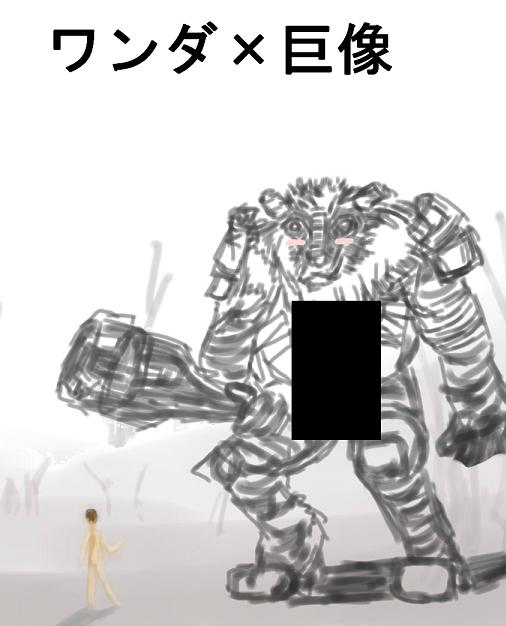 of mono the colossus shadow Is the hit or miss girl a trap